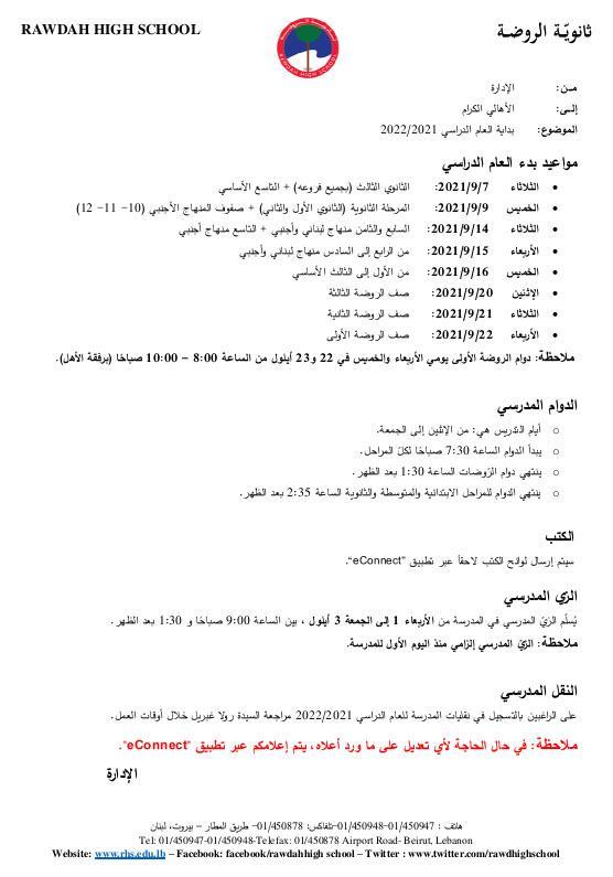 Beginning of Academic Year 2021/2022